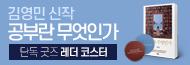 [기획] <공부란 무엇인가> 단독 굿즈