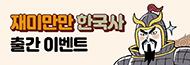 「재미만만 한국사」 시리즈 출간 기념 이벤트