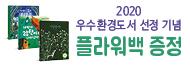 [재능교육] 우수환경도서 선정 기념 이벤트