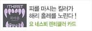 김영사 비채 「목마름」 출간 기념 이벤트