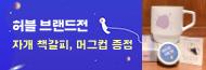 [허블] 브랜드전