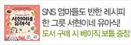 「한 그릇 싹~ 비우는 서현이네 유아식」 사은품 이벤트