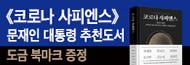 「코로나 사피엔스」 문재인 대통령 추천 기념 이벤트