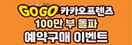「고고 카카오 프렌즈 16-베트남」 예약 판매 이벤트