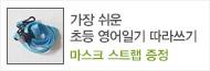「가장 쉬운 초등 영어일기 따라쓰기 30일 완성」 출간 기념 이벤트