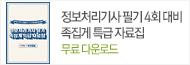 [영진닷컴] 2020 정보처리기사 필기 4회 시험 대비 자료집 배포 이벤트