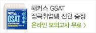 [해커스] GSAT 파이널 봉투모의고사X집콕취업템 전원증정! 이벤트