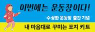 「수상한 운동장」 출간 기념 이벤트