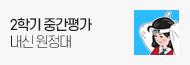 [기획] 2학기 중간평가 내신원정대!