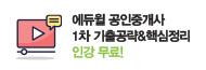 [에듀윌] 공인중개사 1차 기출공략 강의 무료제공 이벤트