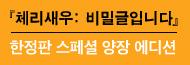 「체리새우: 비밀글입니다」 10만 부 돌파 기념 이벤트