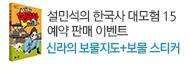 「설민석의 한국사 대모험 15」 예약 판매 이벤트