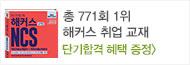 <총 771회 베스트셀러 1위 감사이벤트X해커스 취업 교재로 단기 합격!>이벤트