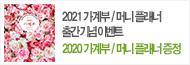 「2021 가계부 머니 플래너」, 「2021 가계부」 출간 기념 이벤트