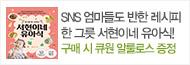 「한 그릇 싹~ 비우는 서현이네 유아식」 출간 기념 이벤트