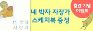 [논장] 「네 박자 자장가」 출간 기념 이벤트