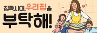 [기획] 집콕 시대, 우리 집을 부탁해!