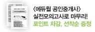 [에듀윌] 공인중개사 실전모의고사 증정! 이벤트