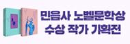[민음사] 노벨문학상 수상 작가 기획전