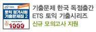 [YBM] ETS 토익 시리즈 구매 이벤트