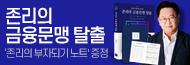 [인터파크 한정] 『존리의 금융문맹 탈출』 부자되기 노트_증정