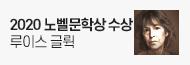 [기획] 2020 노벨문학상 수상
