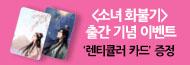 「소녀 화불기」 출간 기념 이벤트