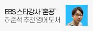 [기획] 혼공TV 허준석 쌤 영어 추천도서