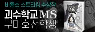 [기획] 2020 스토리킹 수상작 <괴수학교 MS : 구미호 전학생>