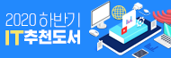 [기획]  IT 추천도서