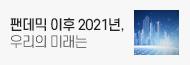 [기획] 팬데믹 이후 2021년, 우리의 미래는?