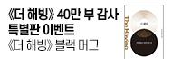 「더 해빙」 40만 부 감사 특별판 이벤트