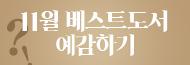 [기획] 11월 베스트도서 예감하기
