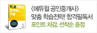 합격자 수 1위! 에듀윌 공인중개사합격필독서 증정이벤트!
