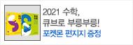 [동아출판] 큐브라이더~! 2021 수학 구매 이벤트