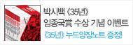 「35년 1~7권 세트」 임종국상 수상 기념 이벤트