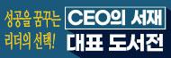 [센시오] CEO의 서재 대표 도서전