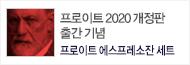 [열린책들] 2020 프로이트 특별판 세트 출간 기념 이벤트