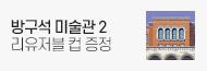 [기획] 방구석 미술관 2 : 한국 기획전