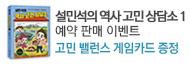「설민석의 역사 고민 상담소 1」 예약 판매 이벤트