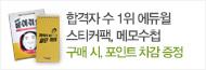 [에듀윌] 합격자수 1위! 스프링노트, 스티커 제공 이벤트