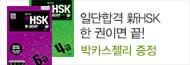 [동양북스] HSK 합격기원 이벤트