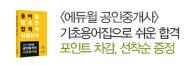 [에듀윌] 합격자 수 1위! 에듀윌 공인중개사기초용어집 증정!