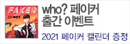 「who? special 페이커」 출간 기념 이벤트
