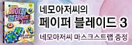 「네모아저씨의 페이퍼 블레이드 3」 출간 기념 이벤트