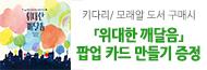 [키다리 출판사] <위대한 깨달음> 팝업카드 만들기 증정 이벤트