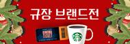 [규장] 12월 브랜드전