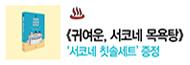 「귀여운, 서코네 목욕탕」 출간 기념 이벤트