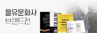 [기획] 을유문화사 창립 75주년 기념 브랜드전