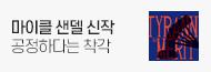[기획]<공정하다는 착각> 단독 굿즈